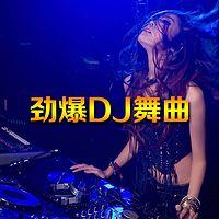 劲爆DJ舞曲