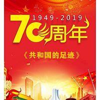 共和国的足迹——新中国70周年专辑