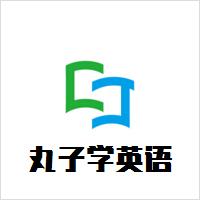 丸子学英语