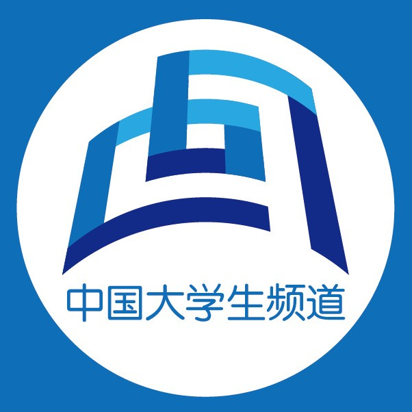 中国大学生频道