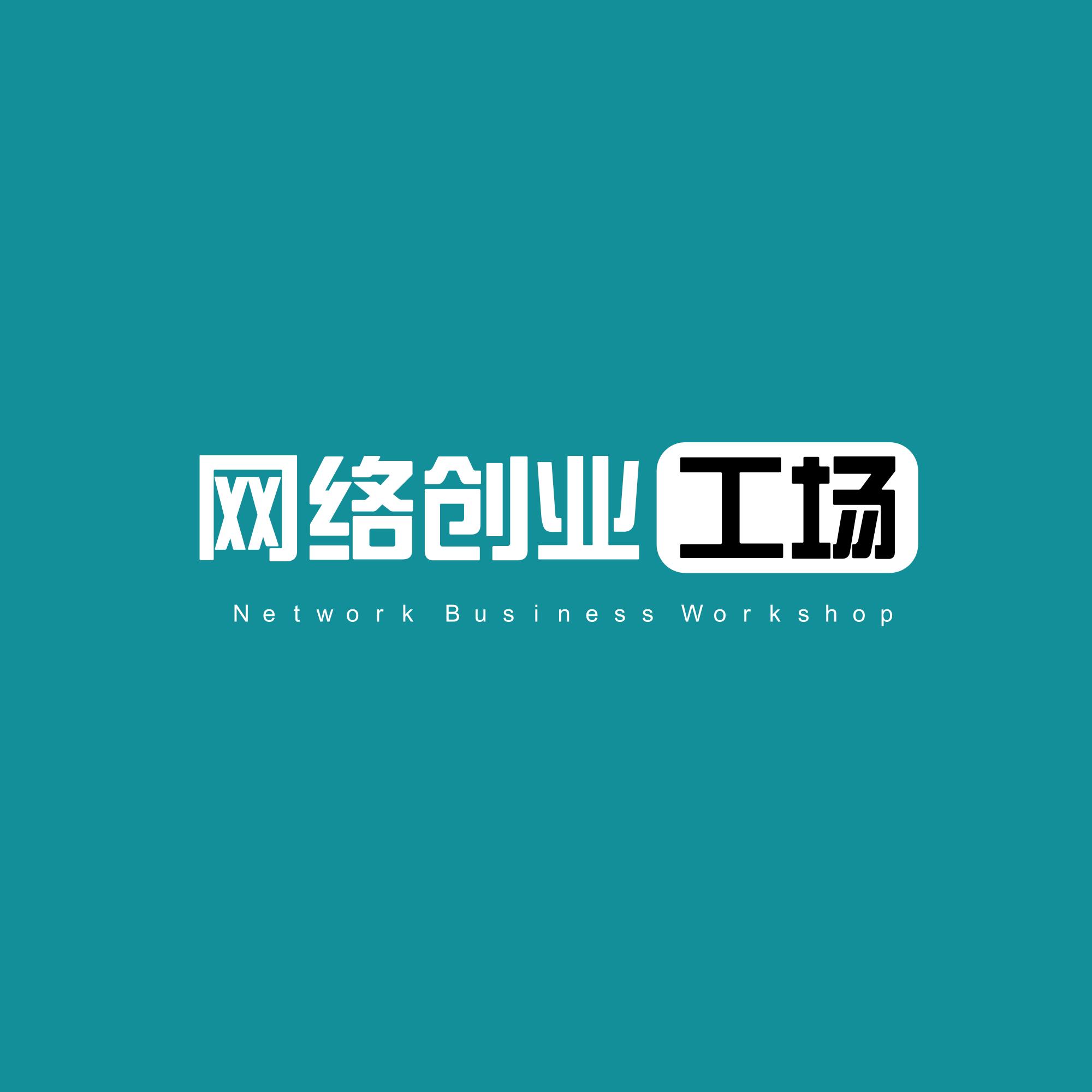 网络创业工场
