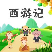 名著:儿童版动画《西游记》的故事