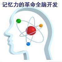 记忆力的革命全脑开发