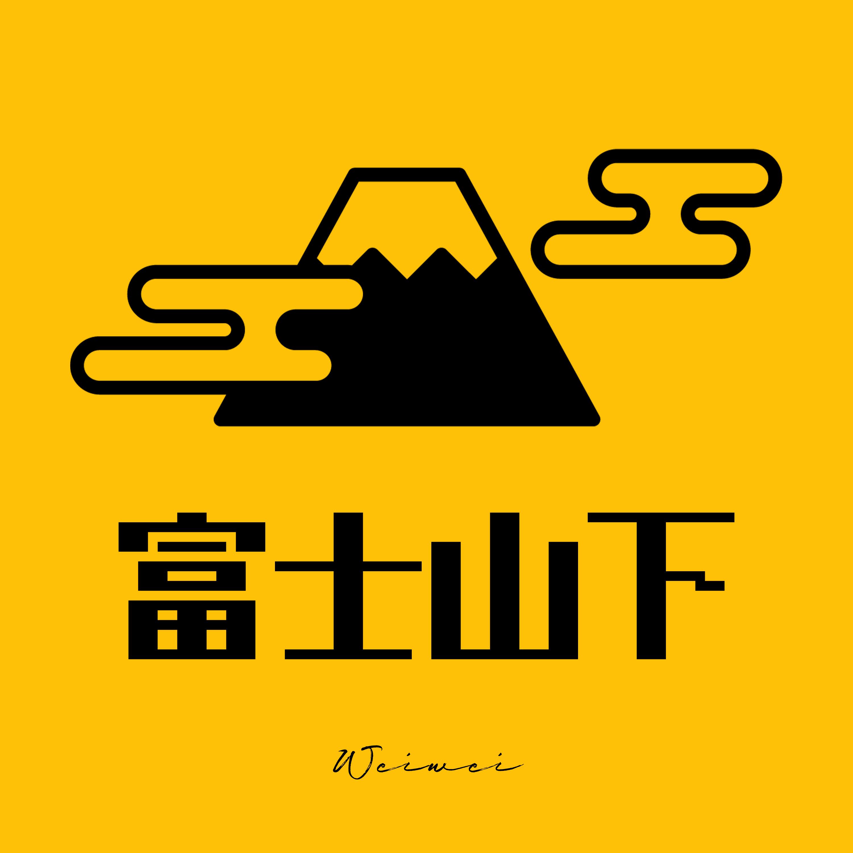 FM富士山下