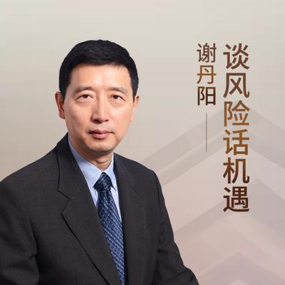 天天通识丨谢丹阳宏观经济学课