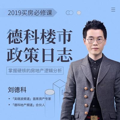 2019买房必修:德科楼市政策日志