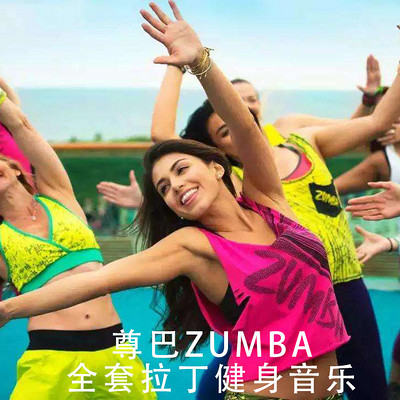 尊巴ZUMBA全套拉丁健身音乐