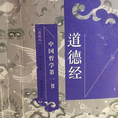 《道德经》 《老子》中国哲学智慧第一书