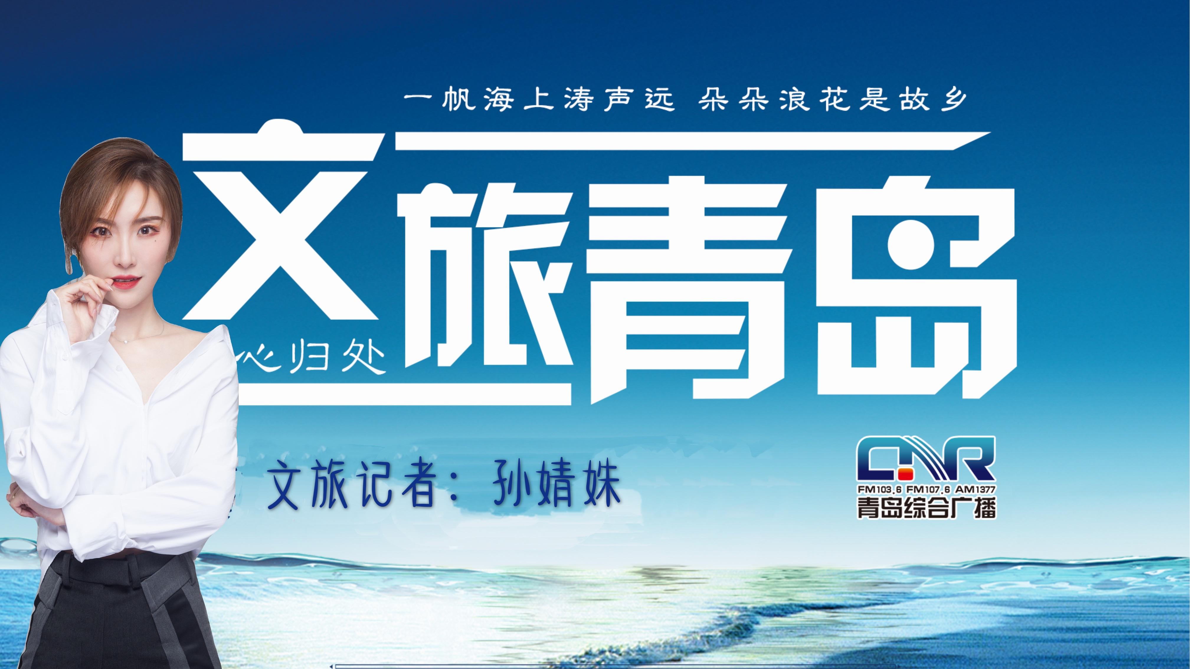 青岛新闻综合广播《大花说文旅》