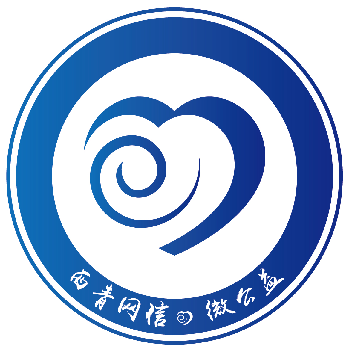 西青网信微公益