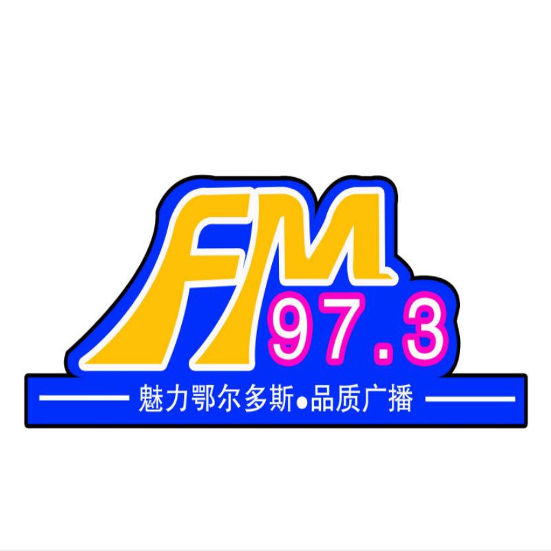 鄂尔多斯曲艺评书广播FM973
