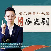老王撩春秋战国:成语历史剧