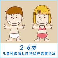 2-6岁儿童性教育&自我保护启蒙绘本