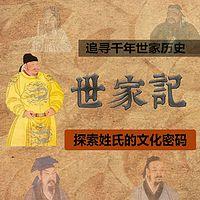 世家记-千年世家历史 探索姓氏文化基因