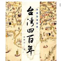 剖析 台湾 历史与文化