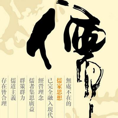 儒学经商圣人之道,助您成就伟业
