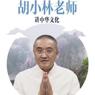胡小林老师讲中华文化(弟子规)
