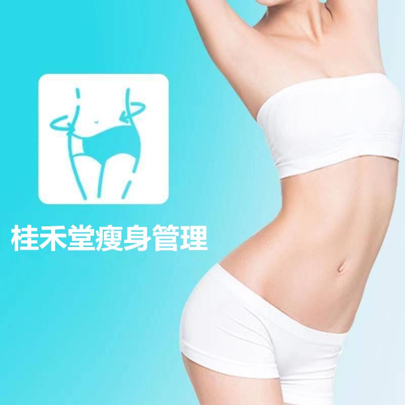 桂禾堂快速减肥方法