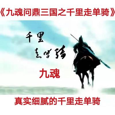 《九魂问鼎三国之千里走单骑》