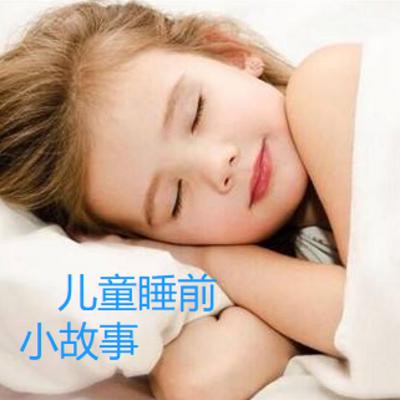 每天一个小故事~儿童睡前催眠曲