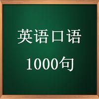 英语口语1000句