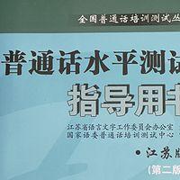 普通话测试训练-朗读作品