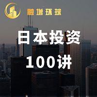融增环球|日本房产投资100讲