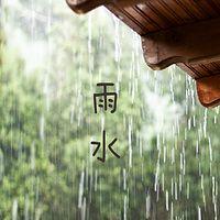 催眠冥想 雨声 白噪音30首