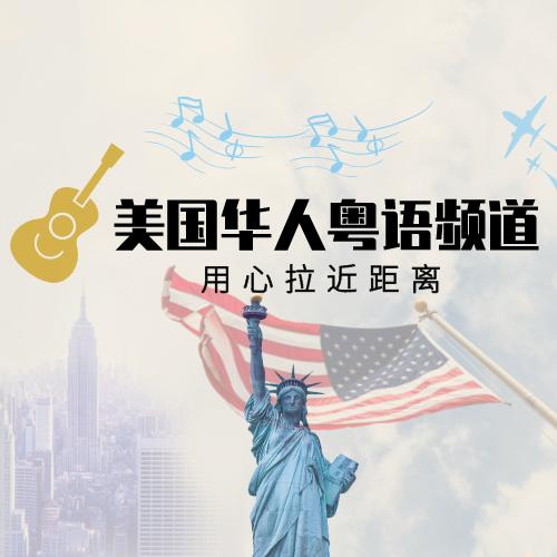 美国华人粤语频道