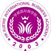 学威国际商学院MBA