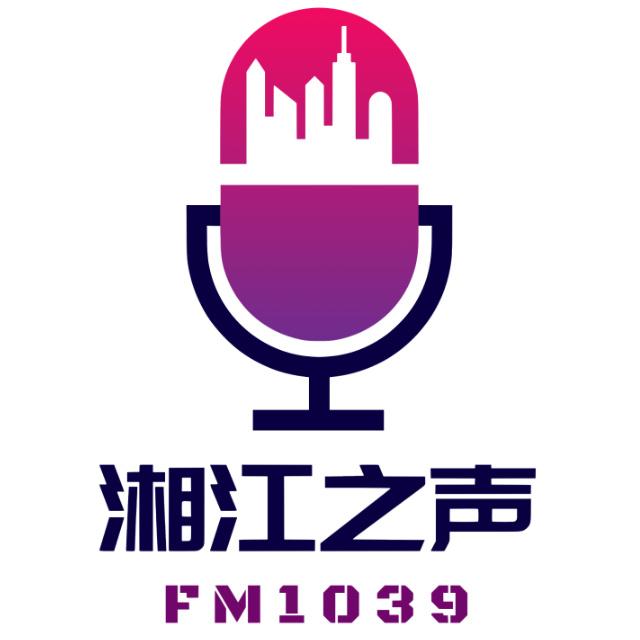 FM1039湘江之声