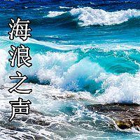 海浪的声音|助眠|减压