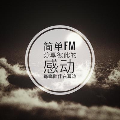 简单FM 每晚陪伴在耳边