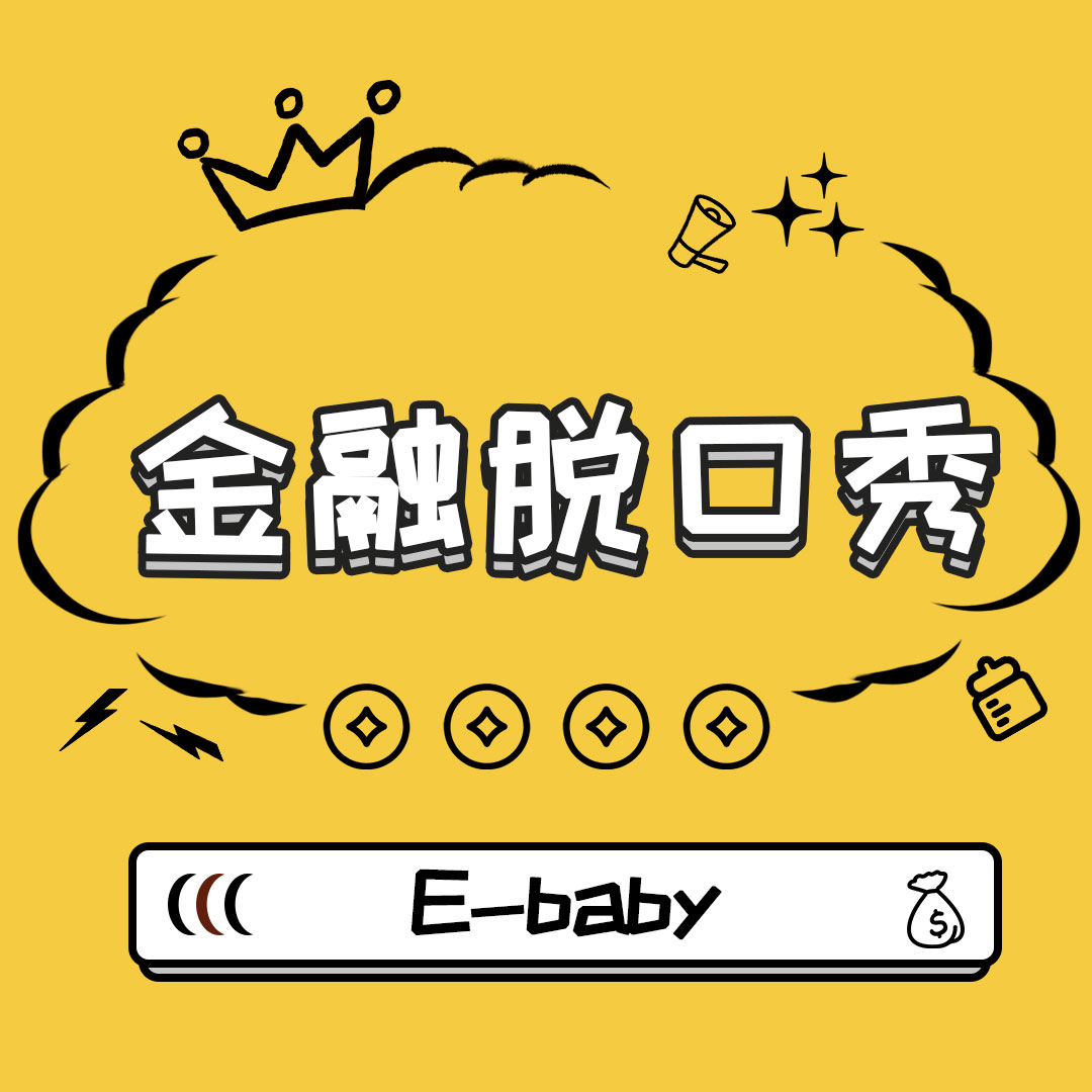 E-baby金融脱口秀