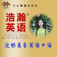 流畅商务英语口语