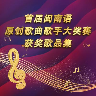 首届闽南语原创歌曲歌手大奖赛获奖歌品集