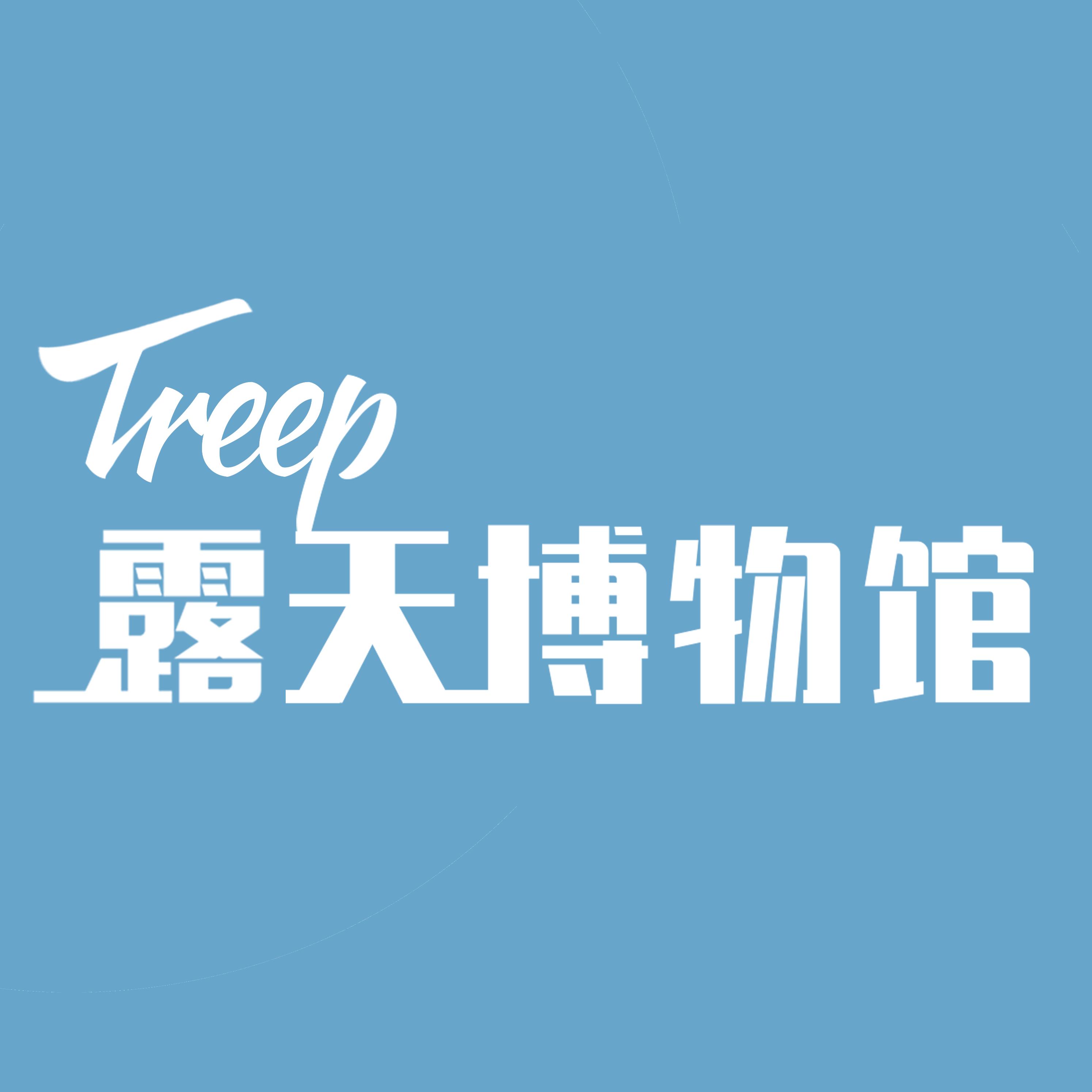 Treep露天博物馆
