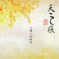 轩辕剑3外传:天之痕