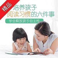 培养孩子阅读习惯的六件事