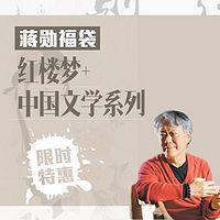 细说红楼梦与中国文学系列