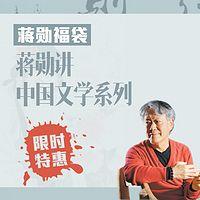 蒋勋讲中国文学系列