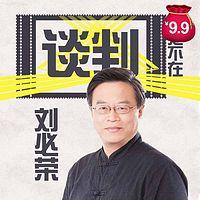 刘必荣谈判技巧·八大基本要素【9.9元福利版】