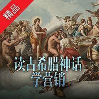 今今乐道:读古希腊神话学营销