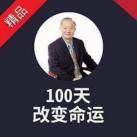 曾仕强心灵成长课:100天改变命运