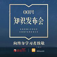 001号知识发布会