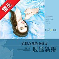 柔情总裁的小娇妻:退婚新娘