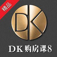 DK购房课8:房产投资方式的转型机会