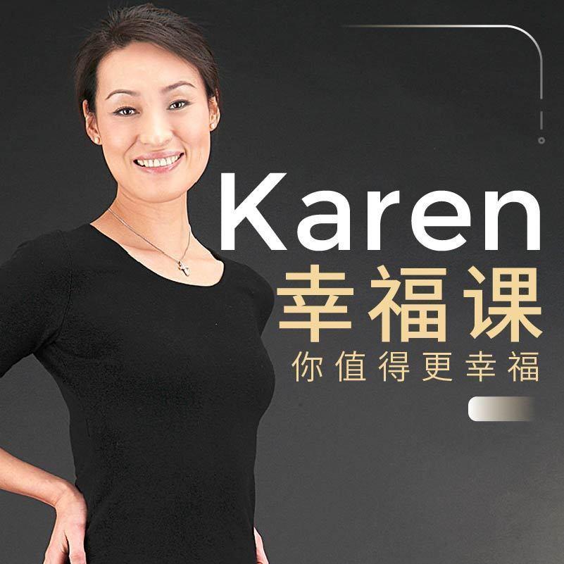 Karen幸福课