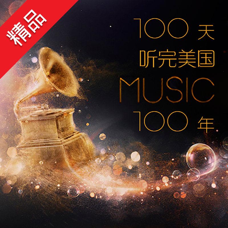 涂梦珊乐听:听完美国音乐100年