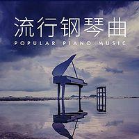 300首纯美流行钢琴曲
